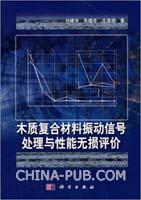 木质复合材料振动信号处理与性能无损评价