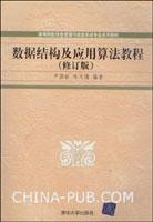 数据结构及应用算法教程(修订版)(配光盘)