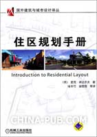 住区规划手册