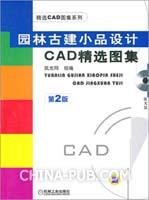 园林古建小品设计CAD精选图集(含CD)(第2版)