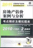 2011房地产估价案例与分析考点精析及模拟题库(2010年真题+2套模拟(第5版))