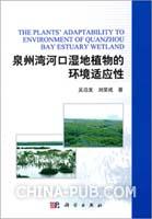 泉州湾河口湿地植物的环境适应性
