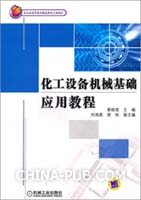 化工设备机械基础应用教程