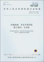 印刷机械 平压平烫印机 第2部分:立式机 JB/T 9115.2-2010部分代替 JB/T 9115-1999
