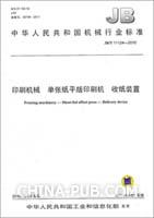 印刷机械 单张纸平版印刷机 收纸装置 JB/T 11124-2010