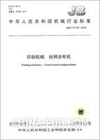 印刷机械 丝网涂布机 JB/T 11118-2010
