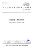 印刷机械 玻璃印刷机 JB/T 11128-2010