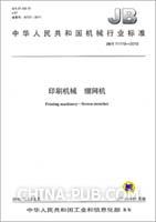 印刷机械 绷网机 JB/T 11119-2010