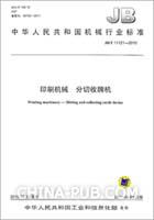 印刷机械 分切收牌机 JB/T 11121-2010