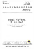 印刷机械 平压平烫印机 第1部分:卧式机 JB/T 9115.1-2010部分代替 JB/T 9115-1999