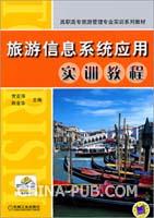 旅游信息系统应用实训教程