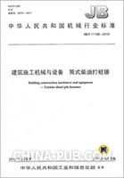 建筑施工机械与设备 筒式柴油打桩锤 JB/T 11108-2010