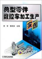 典型零件数控车加工生产实例