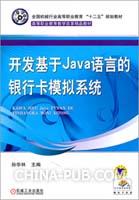 开发基于Java语言的银行卡模拟系统