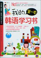 我的第一本韩语学习书(附光盘)