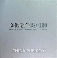 文化遗产保护100(2000-2010)