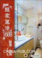 细解旺家装修1688例:厨房 卫浴