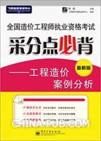 (特价书)全国造价工程师执业资格考试采分点必背――工程造价案例分析(最新版)