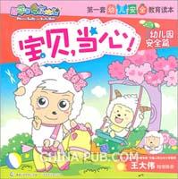 喜羊羊与灰太狼第一套幼儿安全教育读本-宝贝,当心!幼儿园安全篇