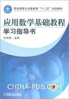 应用数学基础教程学习指导书