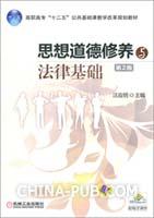 思想道德修养与法律基础(第2版)