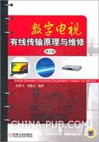 数字电视有线传输原理与维修(第2版)