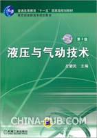液压与气动技术(第3版)(含1CD)