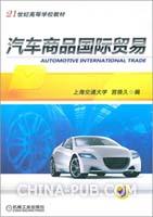 汽车商品国际贸易