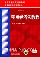 实用经济法教程