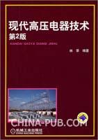 现代高压电器技术(第2版)