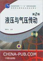 液压与气压传动(第2版)(附光盘)