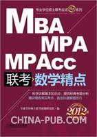 2012MBA MPA MPAcc联考数学精点