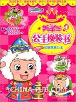 美羊羊公主换装书-4炫丽民族公主