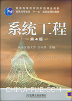 系统工程(第4版)