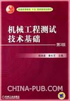 机械工程测试技术基础(第3版)