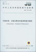 印刷机械 光敏光聚合型直接制版冲版机 JB/T 11127-2010