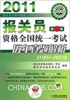 2011报关员资格全国统一考试历年真题解析(1997-2010)(第6版)