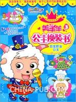 美羊羊公主换装书-3百变职业公主