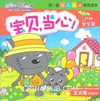 喜羊羊与灰太狼第一套幼儿安全教育读本-宝贝,当心!户外安全篇