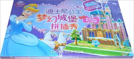 迪士尼公主梦幻城堡拼插秀-灰姑娘的梦幻家园