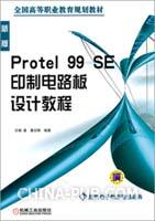 Protel 99 SE印制电路板设计教程