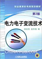 电力电子变流技术(第2版)