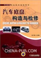 汽车底盘构造与检修
