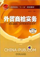 外贸商检实务(财政金融类、经济贸易类专业适用)