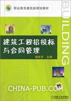 建筑工程招投标与合同管理