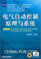 电气自动控制原理与系统(第2版)