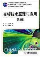 变频技术原理与应用 第2版