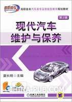 现代汽车维护与保养 第2版