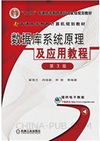 数据库系统原理及应用教程第3版