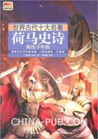 世界古代十大名著 美绘少年版荷马史诗